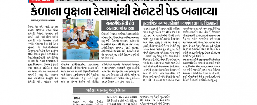 Eco -friendly Sanitary Pads Project by Anand Niketan Mehsana girls