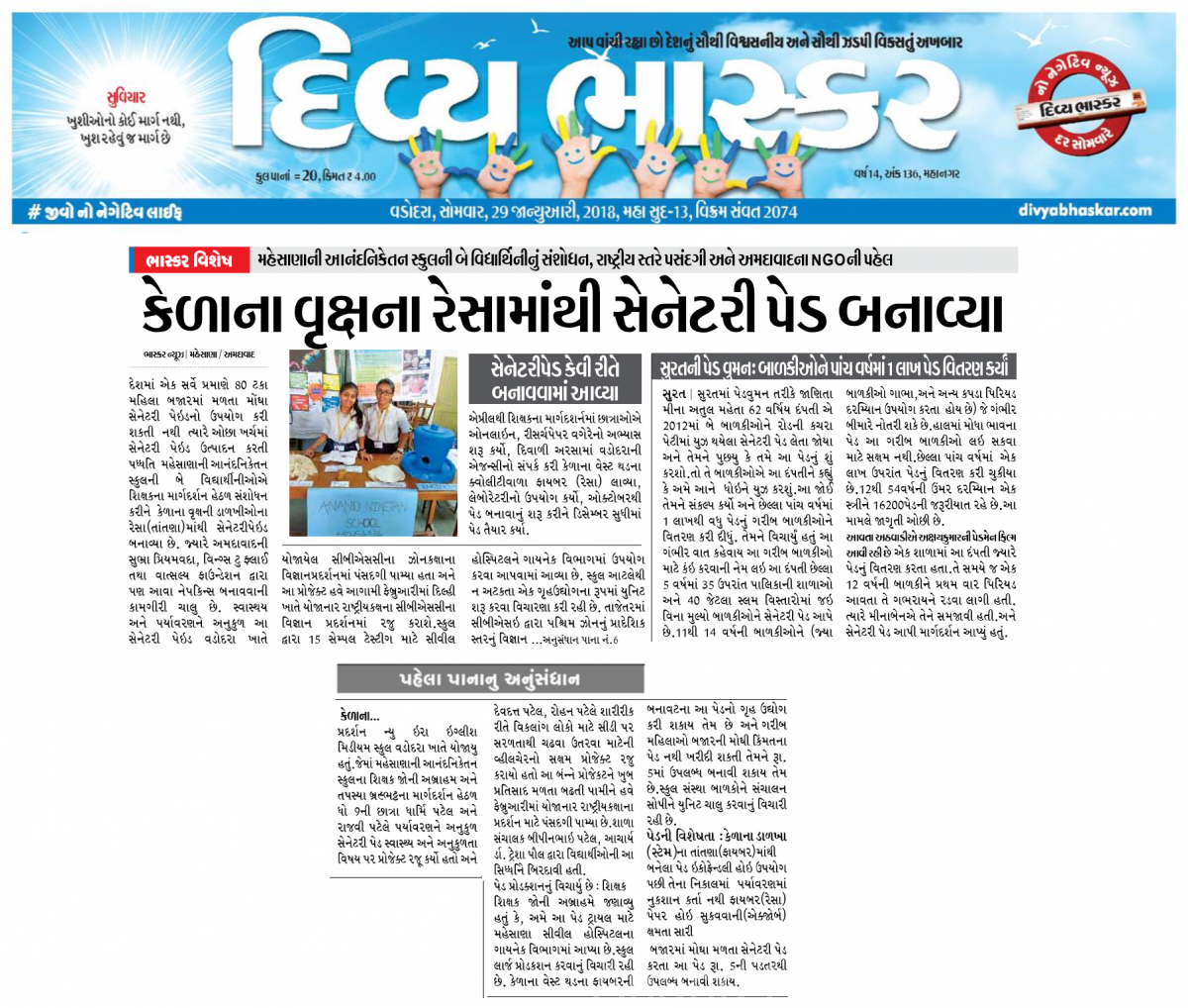 eco-friendly-sanitary-pads-project-by-anand-niketan-mehsana-girls.png